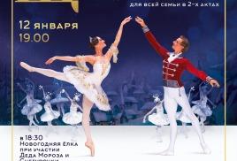 """12 января, в СКЦ """"Рошаль"""" при полном аншлаге прошел балет """"Щелкунчик""""."""