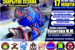 Кубок память Политова М.Ю. по хоккею с шайбой среди мужских команд. Приходи поддержать свою команду!