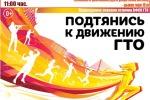 Подтянись к движению ГТО!!!
