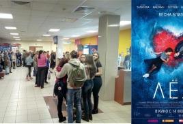 """Аншлаг в Кинотеатре """"Рошаль"""". Лёд. Не пропустите!"""